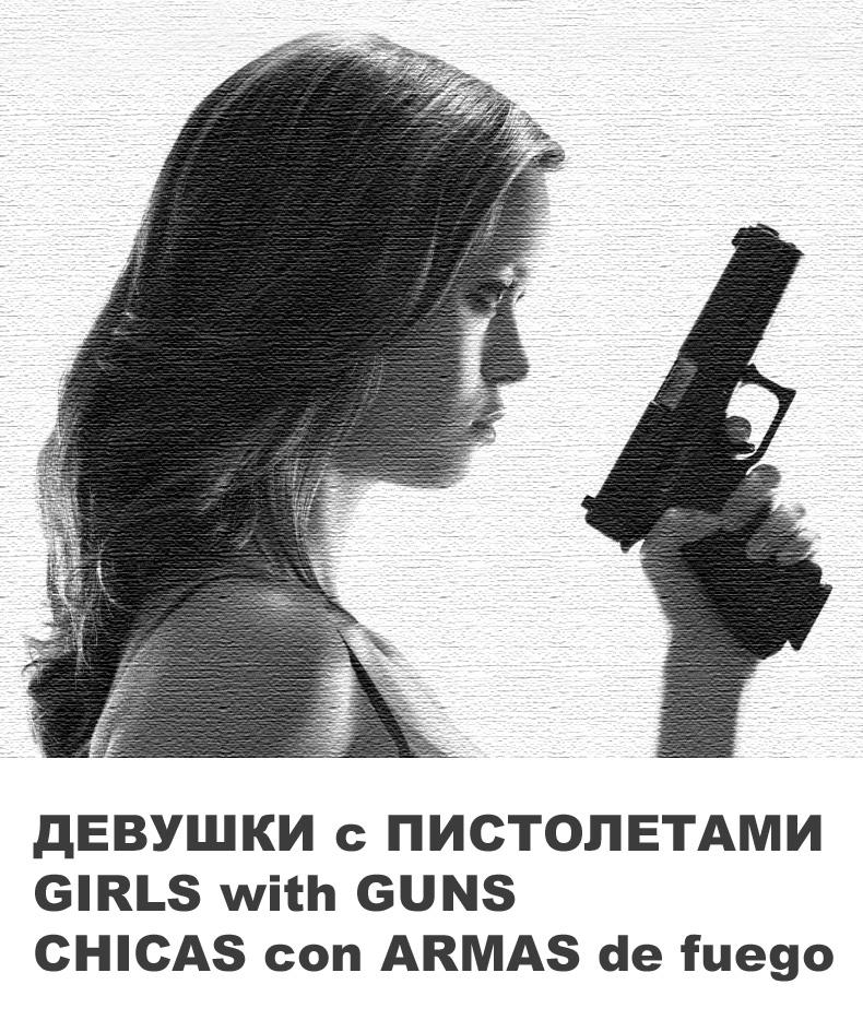 銃を持った女の子